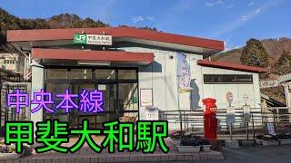 JR東日本  中央本線  甲斐大和駅