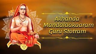 Akhanda Mandalaakaaram with Lyrics in English | Guru Stotram | Sanskrit |Learn to Chant Guru Stotram