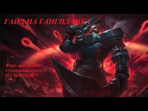 видео: league of legends Гайд на Гангпланка