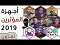 تجميعات اليوتيوبرز العرب 2019