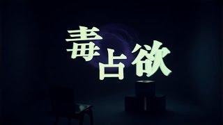 DECO*27 - Mono Poisoner Feat. Hatsune Miku / 毒占欲 (English Subtitles)