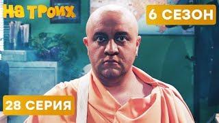 ДРЕВНИЙ МУДРЕЦ НА ТАМОЖНЕ - На троих - 6 СЕЗОН - 28 эпизод