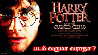 Harry Potter and The Cursed Child Movie Updates in Tamil