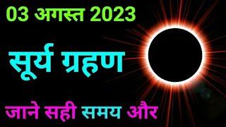 सूर्य ग्रहण जाने सही समय और सूतक - 2021 surya grahan kab lagega  - surya grahan kab hai  -  time