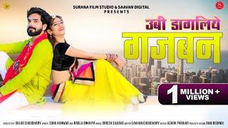 गजबण - Sonu K, Bablu A   Ubi Dagliye Gajban   Banna Banni Geet   Latest Rajasthani Song 2020
