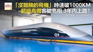 「沒翅膀的飛機」時速破1000KM  超級高鐵客艙亮相 3年內上路?《科技大觀園》2018.10.09
