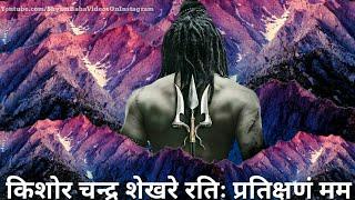 Shiva Tandav WhatsApp Status Video | Mahakal Status | Mahadev Bholenath