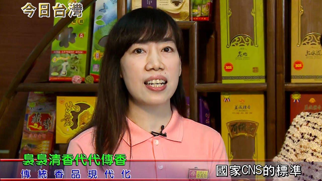 『今日臺灣』節目專訪如意檀香 - YouTube