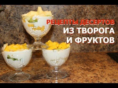 Рецепты десертов из творога и фруктов