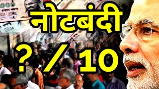 RBI REPORT ON DEMONETISATION DEMONETIZATION CRITICAL ANALYSIS RBI REPORT notebandi rahul modi