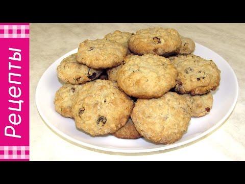 Недорогой рецепт Овсяное печенье.  Просто, быстро и очень вкусно