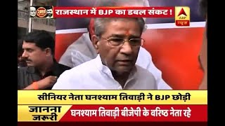 Rajasthan's Senior BJP Leader Ghanshyam Tiwari Quits Party, Makes Serious Allegation On CM