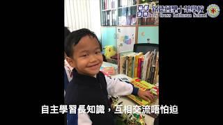 Publication Date: 2020-02-03 | Video Title: 路德會聖十架學校 2019-2020年度境外學習週 留校學生