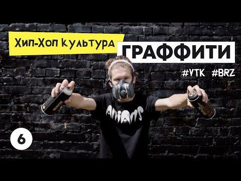Хип-Хоп культура | Граффити | Воткинск | RecYou №6