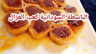 الباسطة السودانية / طريقه عمل الباسطة السودانية كعب الغزال