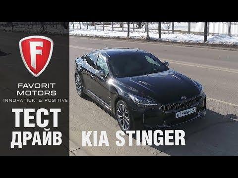 Тест драйв нового Киа Стингер 2017 2018 обзор Kia Stinger от официального дилера FAVORIT MOTORS