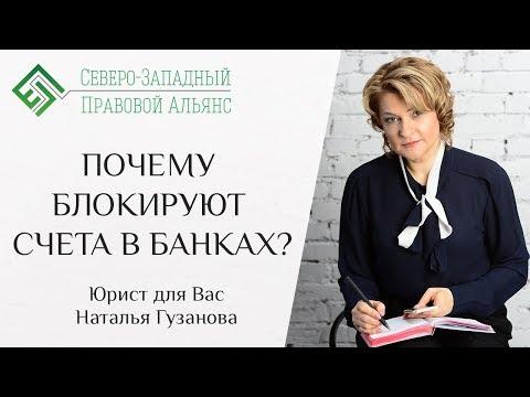ПОЧЕМУ БЛОКИРУЮТ СЧЕТА В БАНКАХ. Юрист для Вас. Наталья Гузанова.