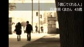 今は亡きあの人へ伝えたい言葉」プロジェクト(http://www.tsutaetai.ne...