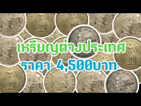เหรียญต่างประเทศ ราคา 1,000-4,500 เป็นแบบไหน?