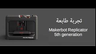 تجربة طابعة makerbot replicator 5g