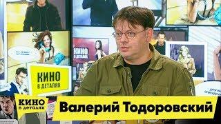 Валерий Тодоровский | Кино в деталях 11.05.2019