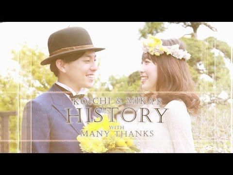 【結婚式 プロフィールビデオ】 「想い」を込めて クラシックプロフィールビデオ
