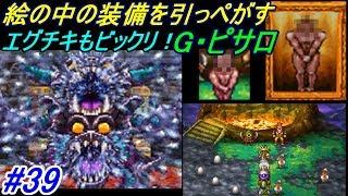 ドラゴンクエスト4 導かれし者たち 【DragonQuestⅣ DS版】 #39 魔界装備を引っぺがす 絵の中身の素顔 G・ピサロ kazuboのゲーム実況 魔界ノボス 検索動画 12