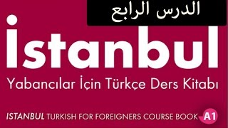 سلسلة كتاب اسطنبول لتعلم اللغة التركية A1 - الدرس الرابع
