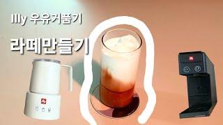 일리 우유거품기 첫 사용기