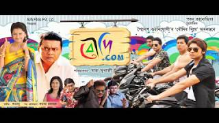 indian bangla movie Boudi.Com 2015 Official Trailer Download