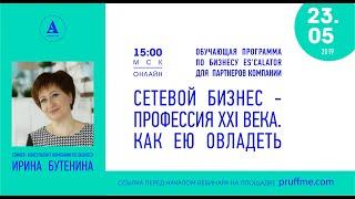 ОБУЧАЮЩАЯ ПРОГРАММА ПО БИЗНЕСУ ES'CALATOR-Ирины Бутениной от 23.05.2019