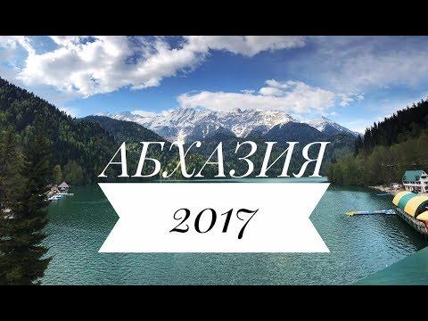 отдых в абхазии в 2017