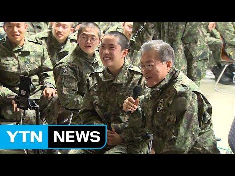 """영상통화로 """"문재인입니다""""...훈련병 여자친구 '깜짝' / YTN"""