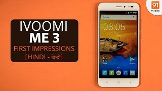 Ivoomi Me3: First Look | Hands on | Price | [Hindi - हिन्दी]