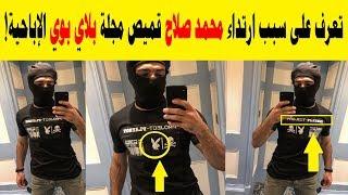 تعرف على سبب ارتداء محمد صلاح قميص مجلة بلاي بوي الإبـ ـاحية!