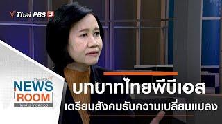 ห้องข่าว ไทยพีบีเอส NEWSROOM : ประเด็นข่าว (5 ก.ค. 63)