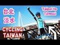 Taiwan Cycling Trip | Taipei Riverside Bike Path to Tamsui (台北~淡水)