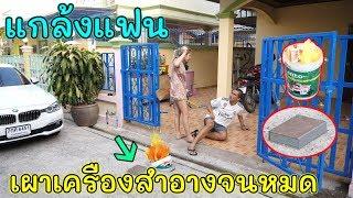 (ปติวัตรเมียEP3)เอาเครื่องสำอางแฟนไปเผาจนหมด!!!
