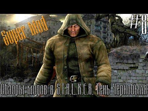 S.T.A.L.K.E.R. Тень Чернобыля: Обзоры Модов #8 - Super Mod(e)