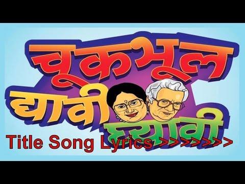Chuk Bhul Dyavi Ghyavi Zee Marathi Serial Title Track Lyrics
