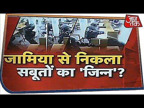 Jamia से निकला सबूतों का `जिन्न` ? | Dangal with Chitra Tripathi | 16 Feb 2020