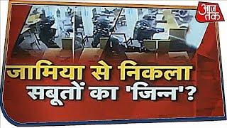 Jamia से निकला सबूतों का 'जिन्न' ? | Dangal with Chitra Tripathi | 16 Feb 2020