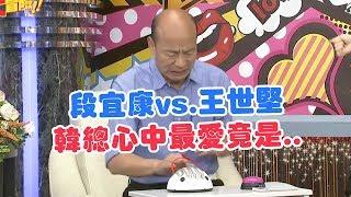 【真心話太冒險】原來韓國瑜最喜歡王世堅?!龍介仙、最強菜販~到底誰會被測謊機慘電?