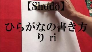 ひらがな書き方 【Japanese calligraphy  1 minute lesson】 How to write Hiragana with brush【書家はるみ】