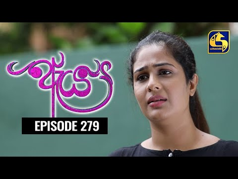 Download Aeya Episode 279    ''ඇය ''     08th August 2021