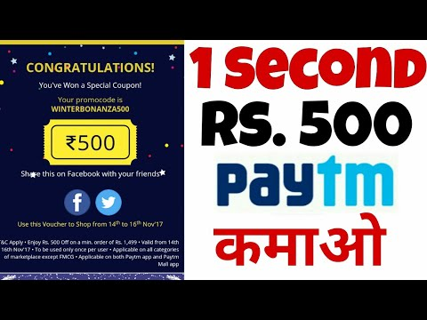 1 Second Mein Rs. 500 Free Paytm Cash Kamao ( FREE FREE FREE ) Live Proof