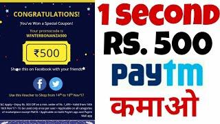 1 Second Mein Rs. 500 Free Paytm Cash Kamao ( FREE FREE FREE ) Live Proof