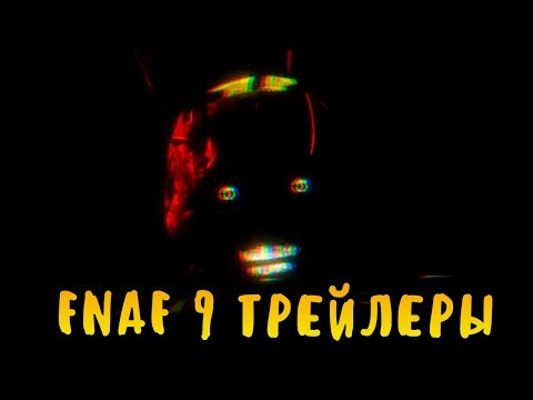 ФНАФ 9 ТРЕЙЛЕРЫ - FNAF 9 TRAILERS - FAN TRAILERS FIVE NIGHTS AT FREDDY'S 9!