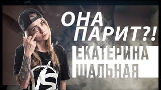 Екатерина Шальная Рогатая с версуса  Какой вейп