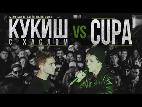 SLOVO BACK TO BEAT: КУКИШ С ХАСЛОМ vs CUPA (ОТБОР) | МОСКВА